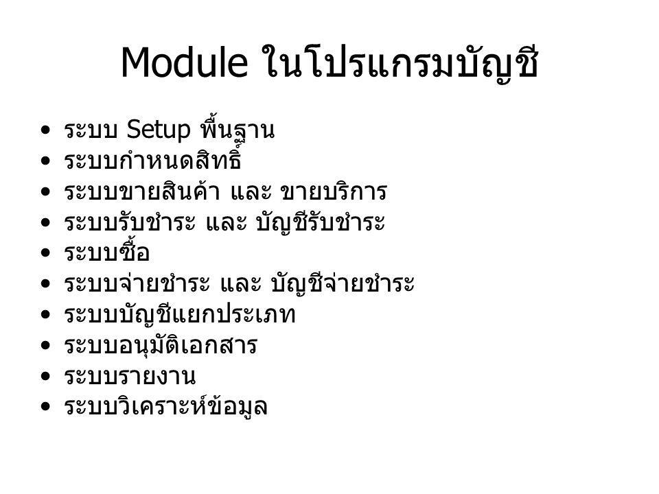 Module ในโปรแกรมบัญชี