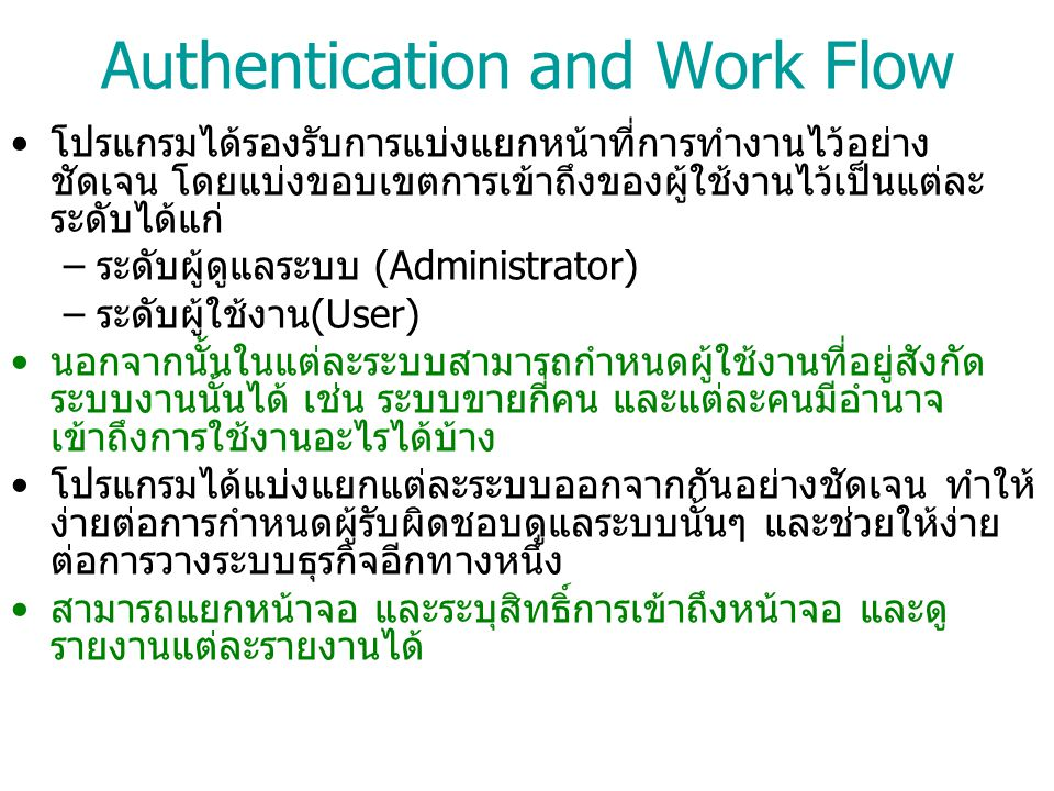 Authentication and Work Flow