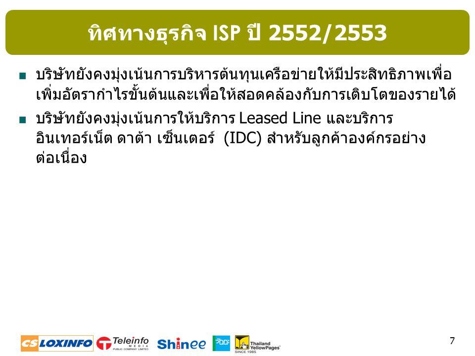 ทิศทางธุรกิจ ISP ปี 2552/2553
