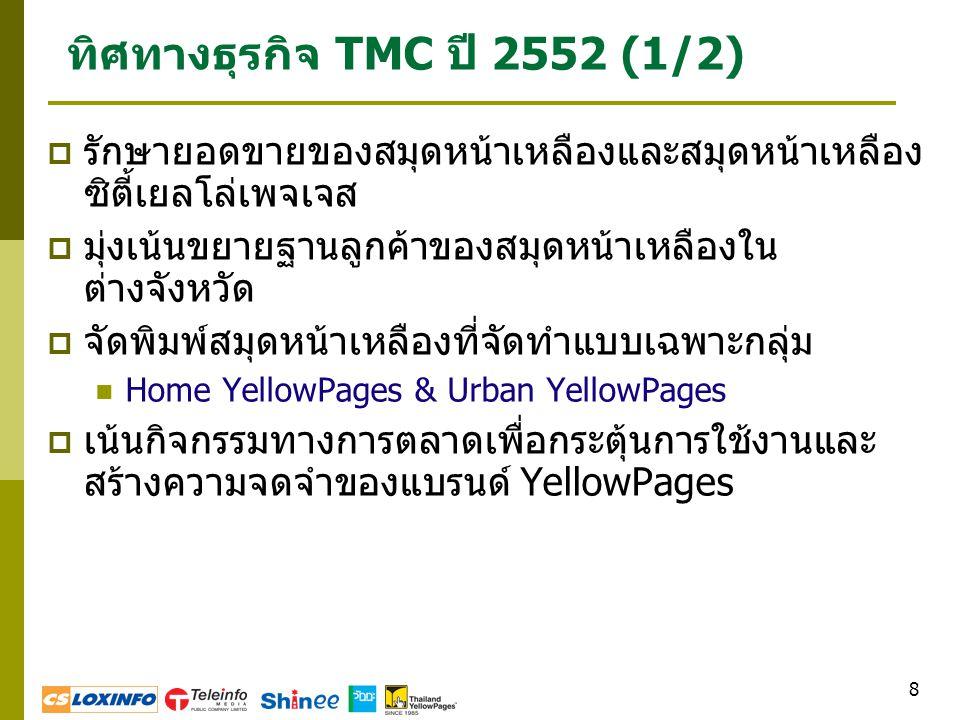 ทิศทางธุรกิจ TMC ปี 2552 (1/2)