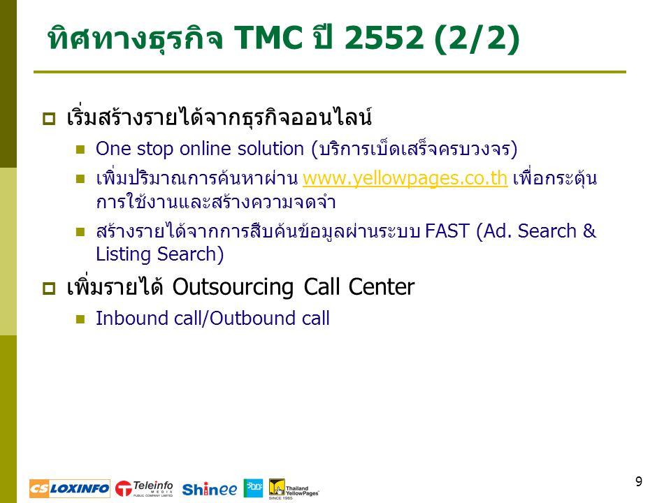 ทิศทางธุรกิจ TMC ปี 2552 (2/2)