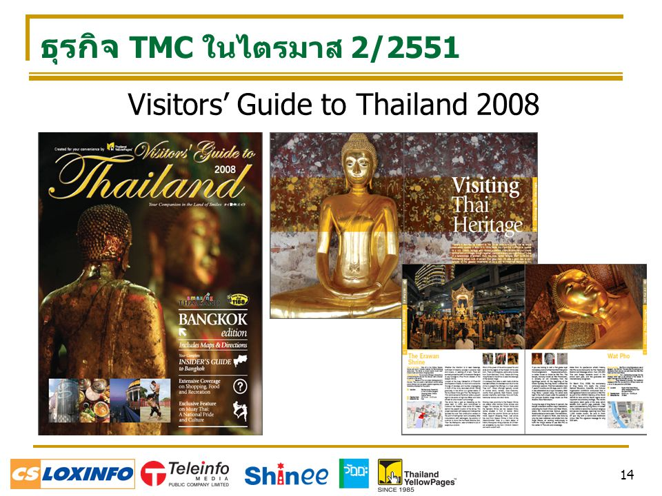 Visitors' Guide to Thailand 2008