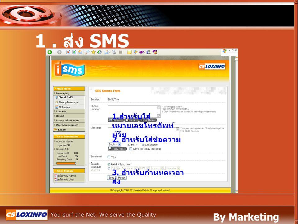 1 . ส่ง SMS By Marketing Leased Line 1.สำหรับใส่หมายเลขโทรศัพท์ผู้รับ