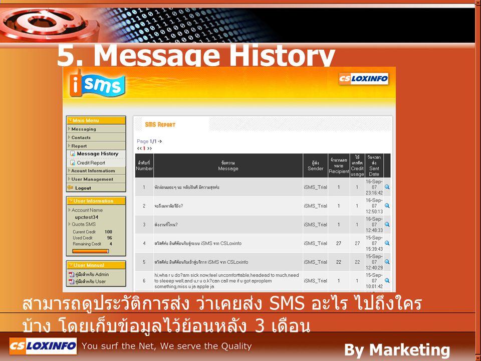 5. Message History สามารถดูประวัติการส่ง ว่าเคยส่ง SMS อะไร ไปถึงใครบ้าง โดยเก็บข้อมูลไว้ย้อนหลัง 3 เดือน.