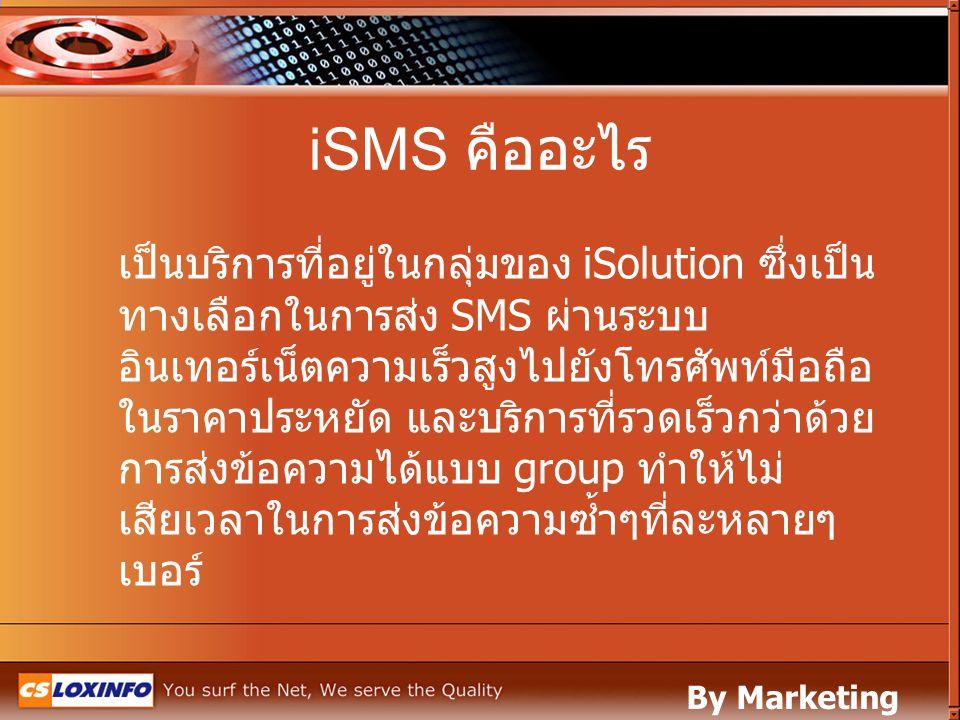 iSMS คืออะไร