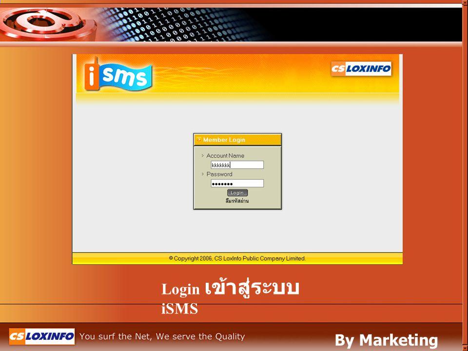 Login เข้าสู่ระบบ iSMS