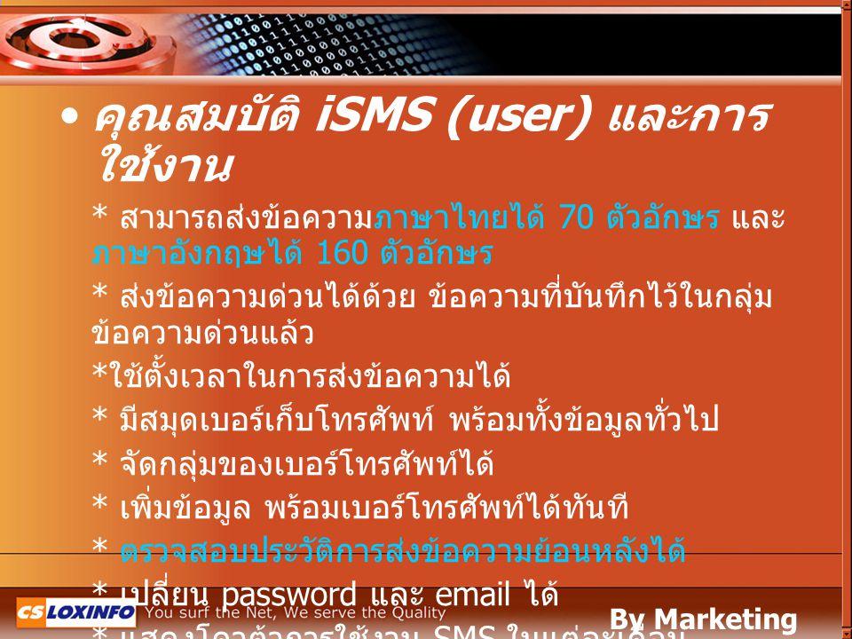 คุณสมบัติ iSMS (user) และการใช้งาน