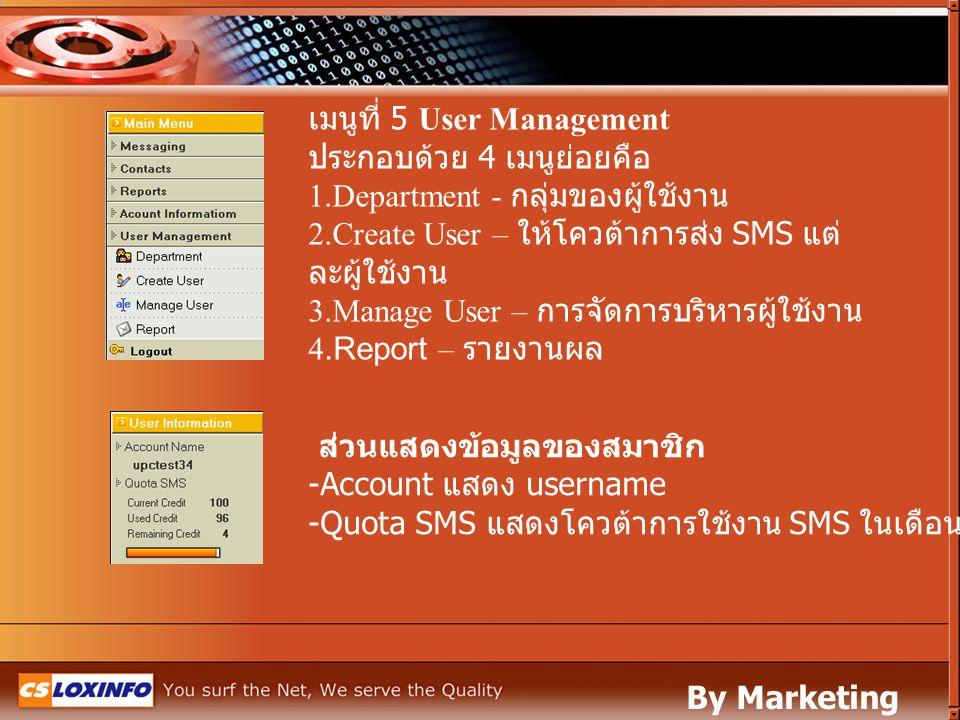 เมนูที่ 5 User Management