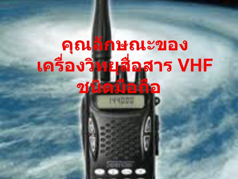 เครื่องวิทยุสื่อสาร VHF ชนิดมือถือ