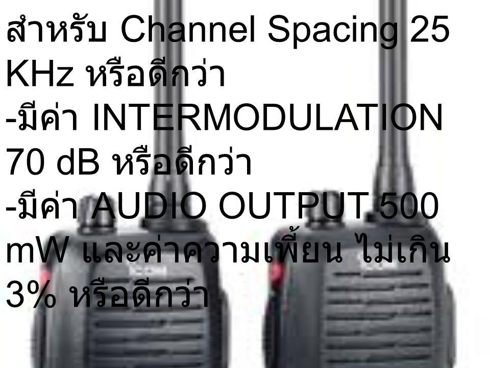 -มีค่า HUM&NOISE –50 dB สำหรับ Channel Spacing 25 KHz หรือดีกว่า
