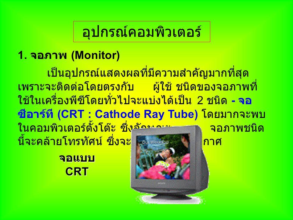 อุปกรณ์คอมพิวเตอร์ 1. จอภาพ (Monitor) จอแบบ CRT