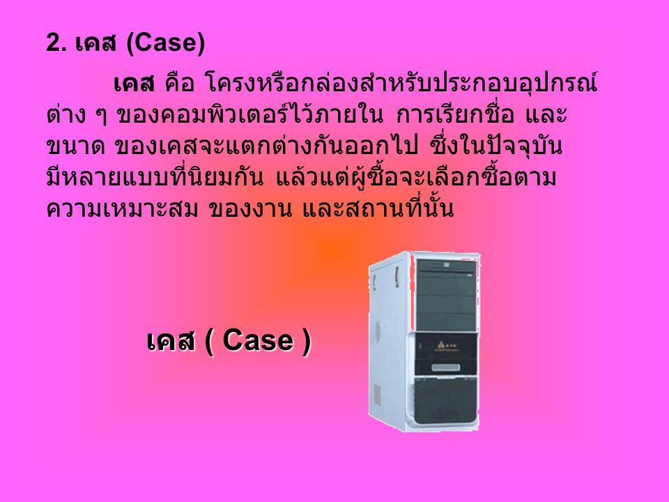 2. เคส (Case)