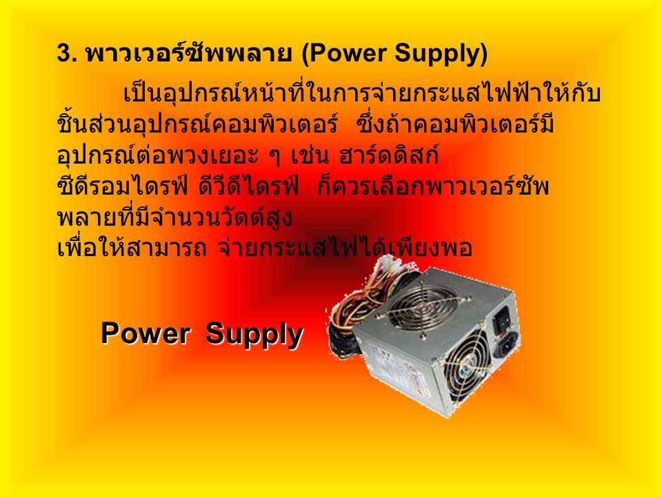 Power Supply 3. พาวเวอร์ซัพพลาย (Power Supply)