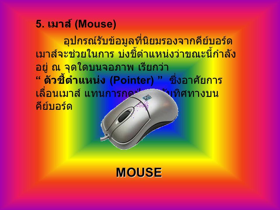 5. เมาส์ (Mouse)