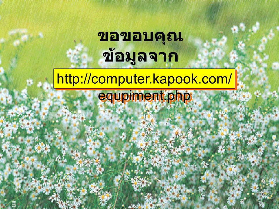 ขอขอบคุณข้อมูลจาก http://computer.kapook.com/equpiment.php
