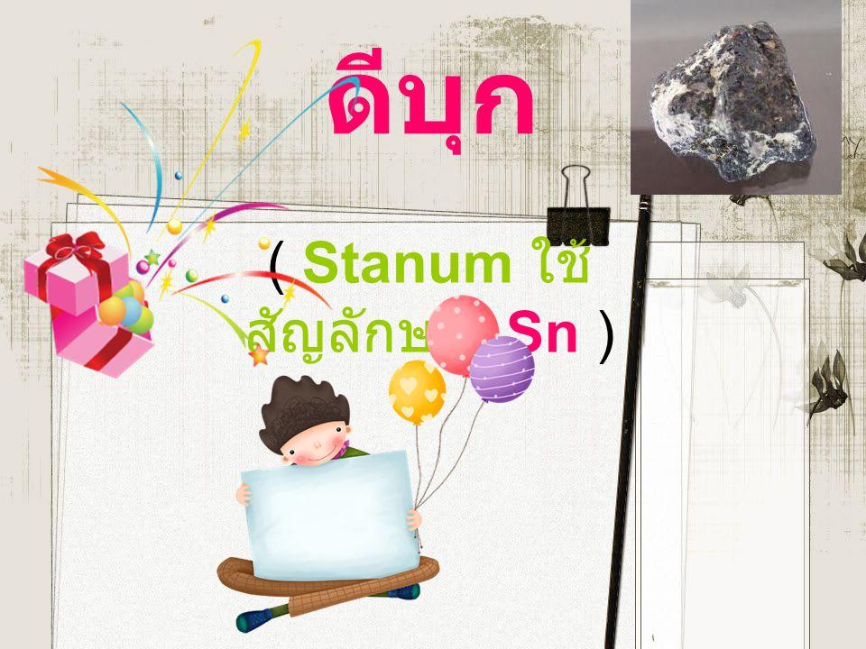 ( Stanum ใช้สัญลักษณ์ Sn )