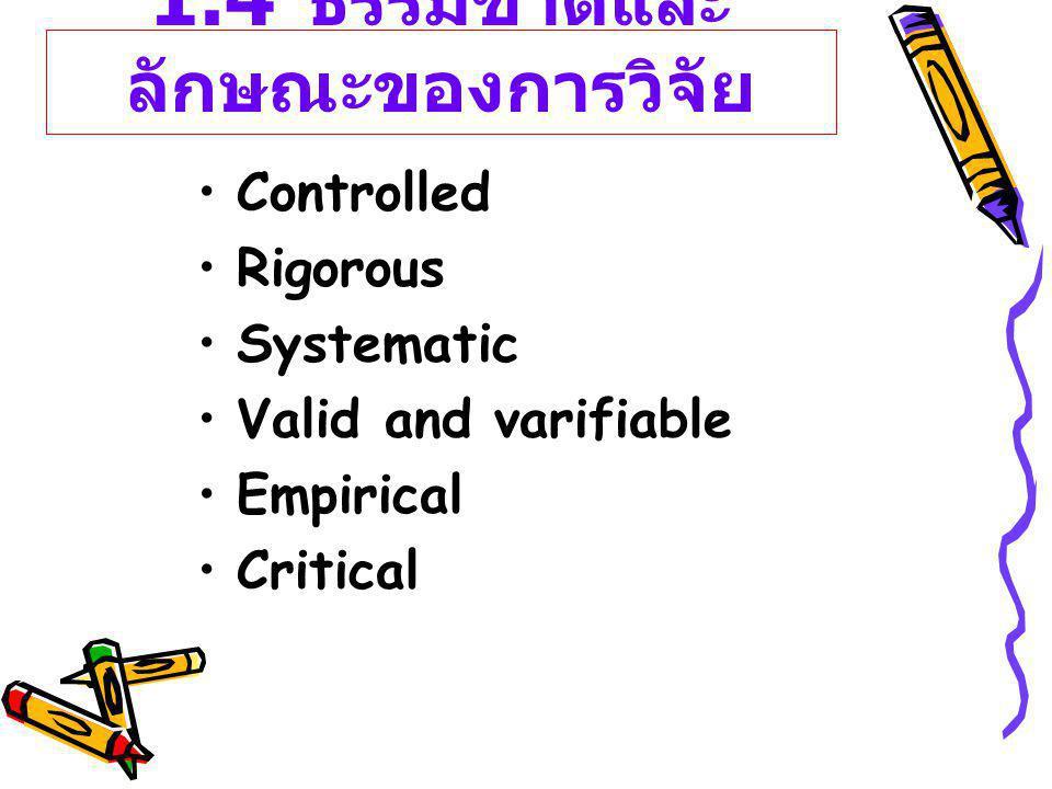 1.4 ธรรมชาติและลักษณะของการวิจัย