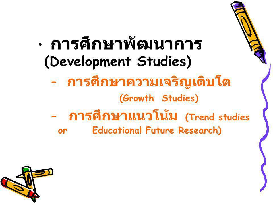 การศึกษาพัฒนาการ (Development Studies)