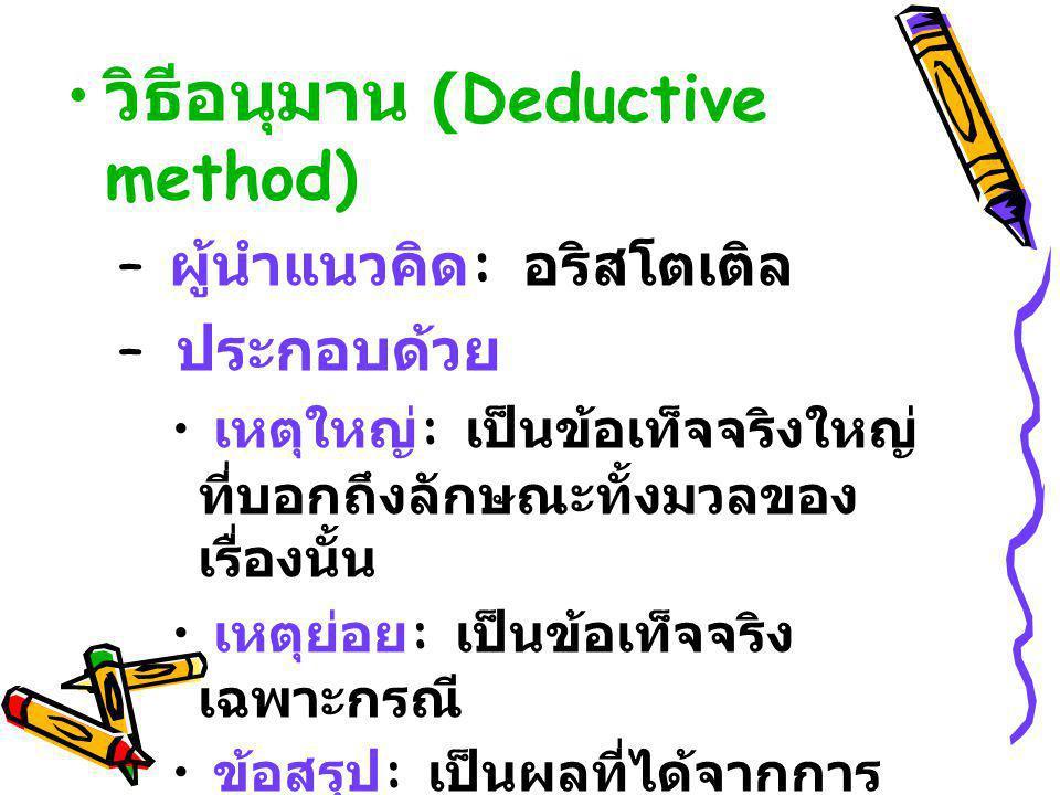 วิธีอนุมาน (Deductive method)