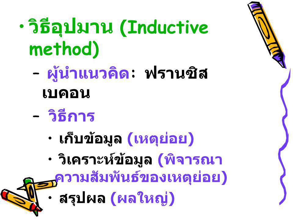 วิธีอุปมาน (Inductive method)