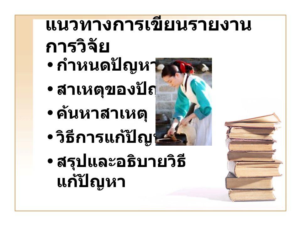 แนวทางการเขียนรายงานการวิจัย
