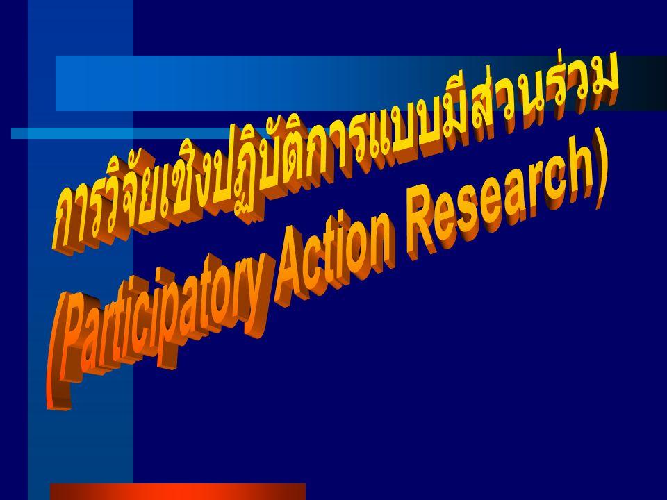 การวิจัยเชิงปฏิบัติการแบบมีส่วนร่วม (Participatory Action Research)