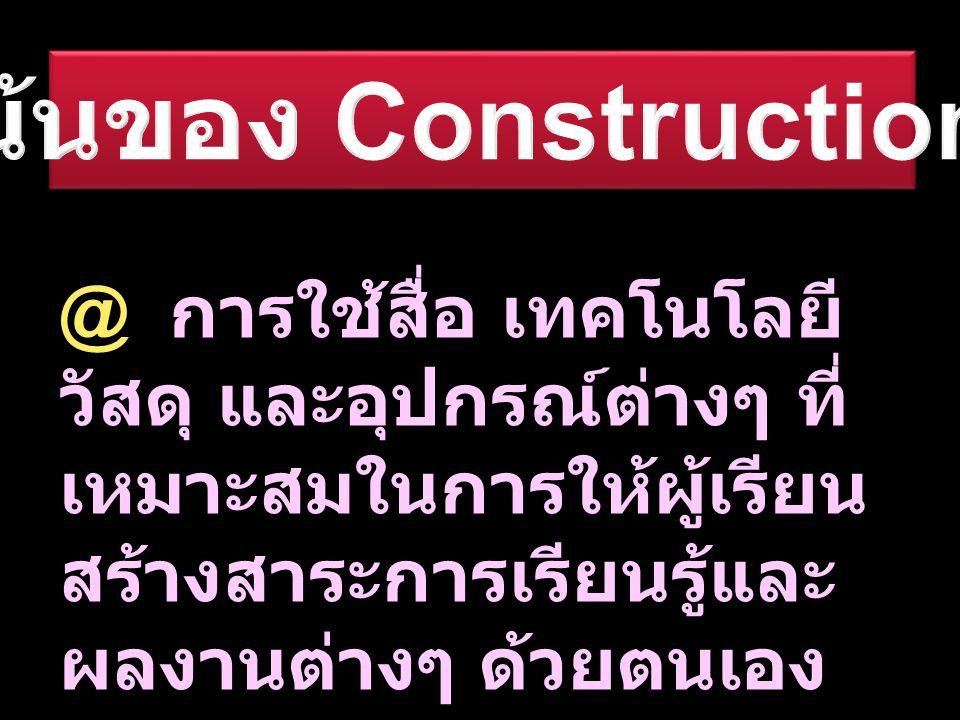 จุดเน้นของ Constructionism