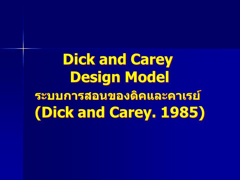 ระบบการสอนของดิคและคาเรย์