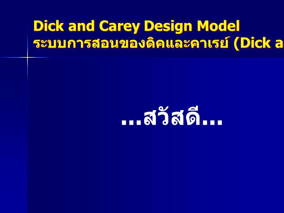 ...สวัสดี... Dick and Carey Design Model