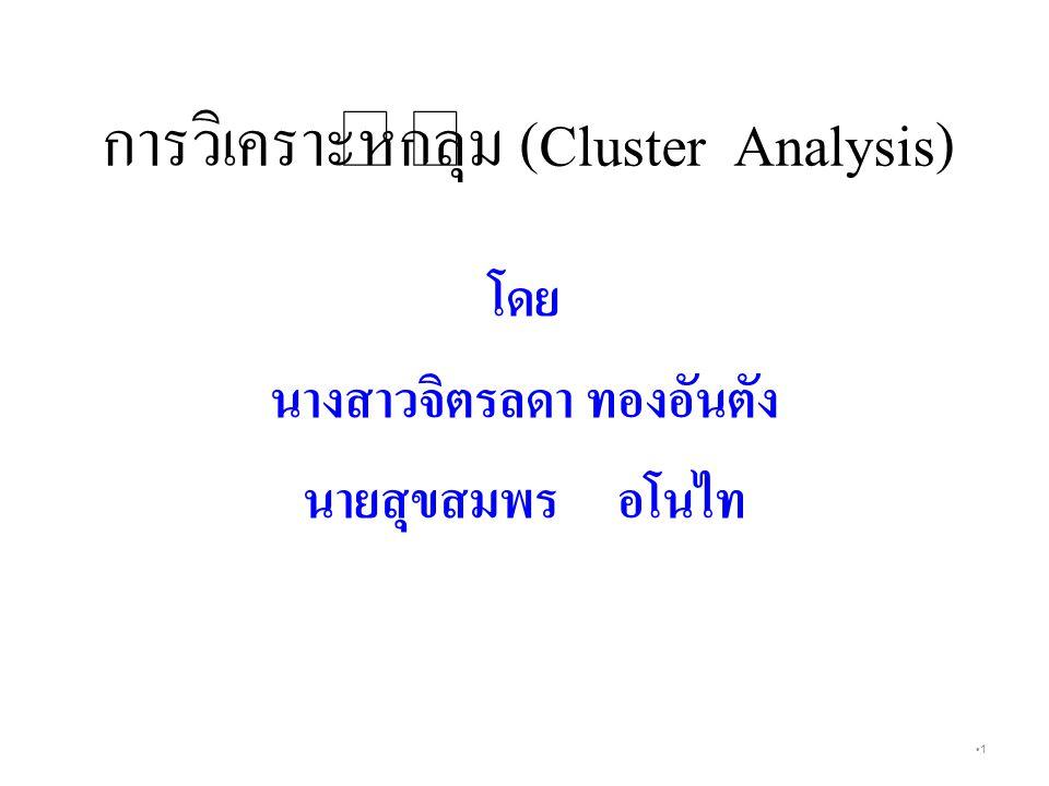 การวิเคราะห์กลุ่ม (Cluster Analysis)