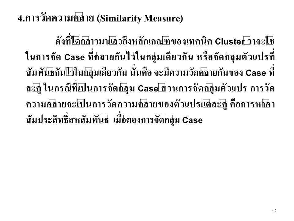 4.การวัดความคล้าย (Similarity Measure)