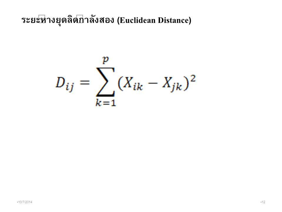 ระยะห่างยุดลิดกำลังสอง (Euclidean Distance)