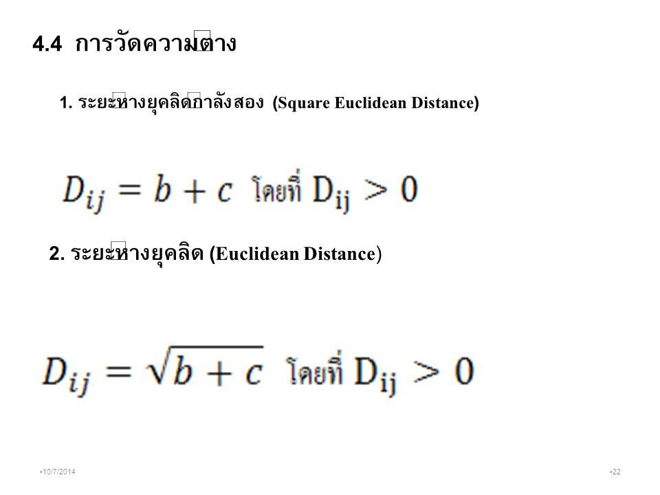 4.4 การวัดความต่าง 2. ระยะห่างยุคลิด (Euclidean Distance)