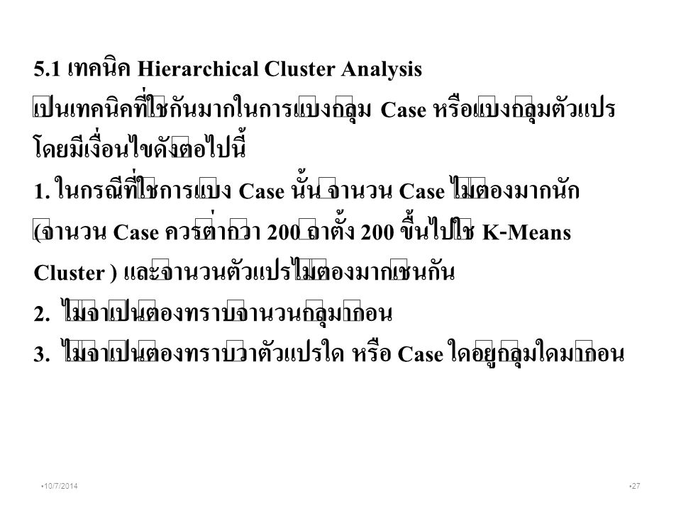 5.1 เทคนิค Hierarchical Cluster Analysis