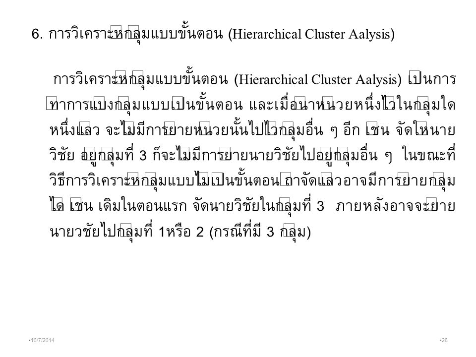 6. การวิเคราะห์กลุ่มแบบขั้นตอน (Hierarchical Cluster Aalysis)