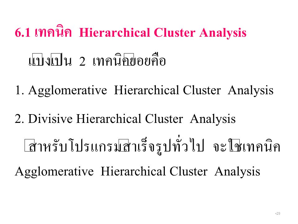 6.1 เทคนิค Hierarchical Cluster Analysis