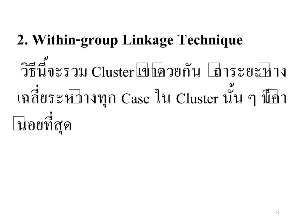 2. Within-group Linkage Technique