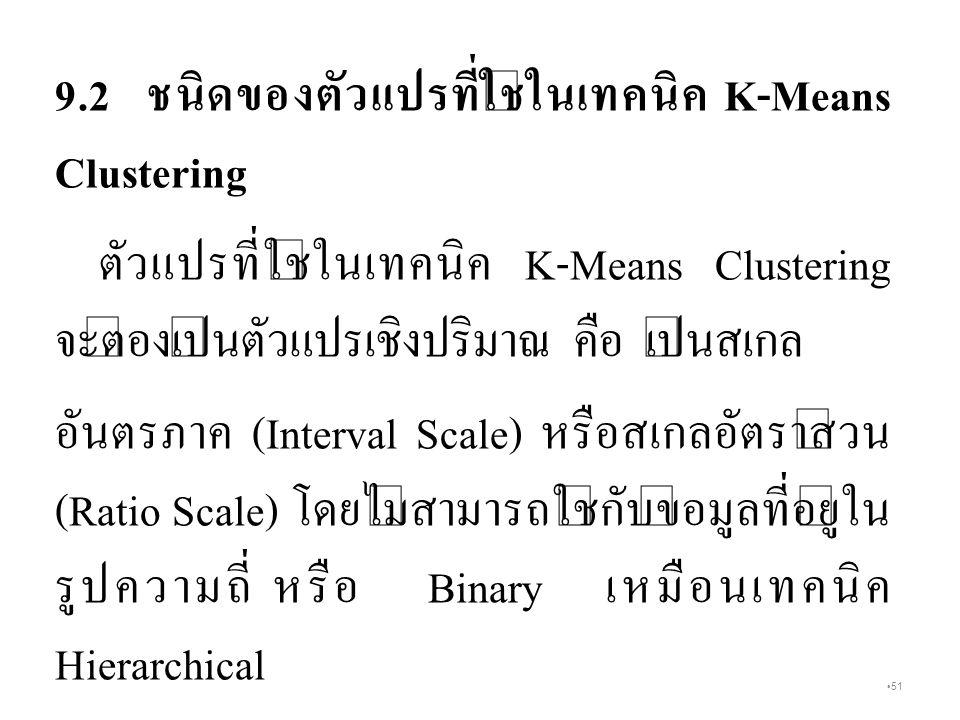 9.2 ชนิดของตัวแปรที่ใช้ในเทคนิค K-Means Clustering