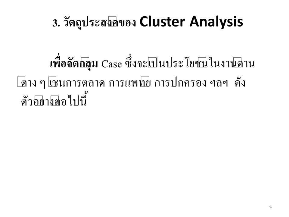 3. วัตถุประสงค์ของ Cluster Analysis