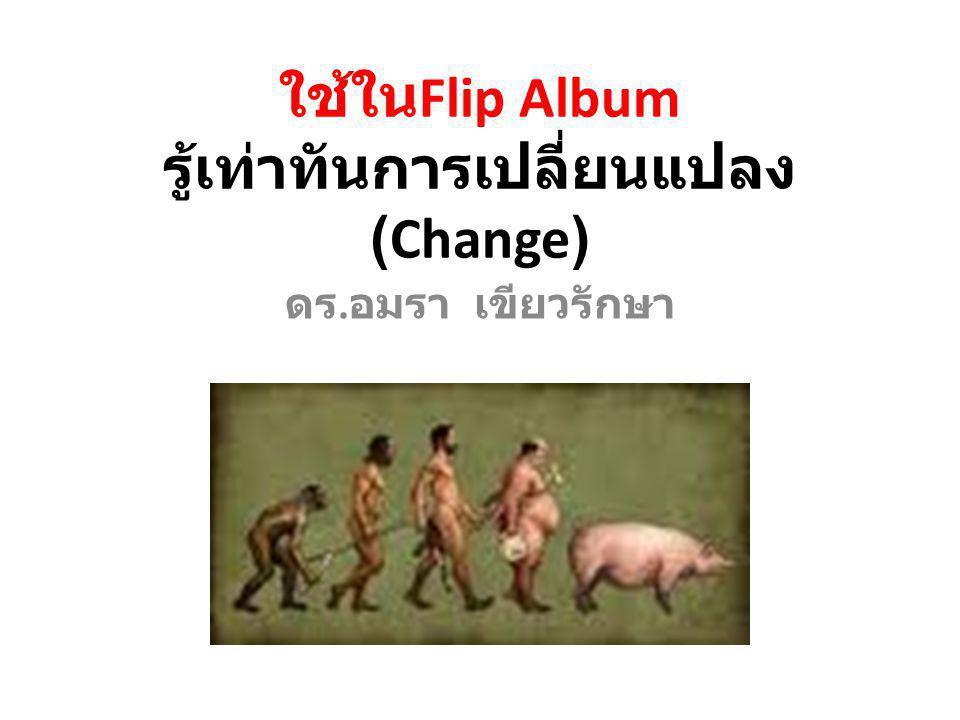 ใช้ในFlip Album รู้เท่าทันการเปลี่ยนแปลง(Change)