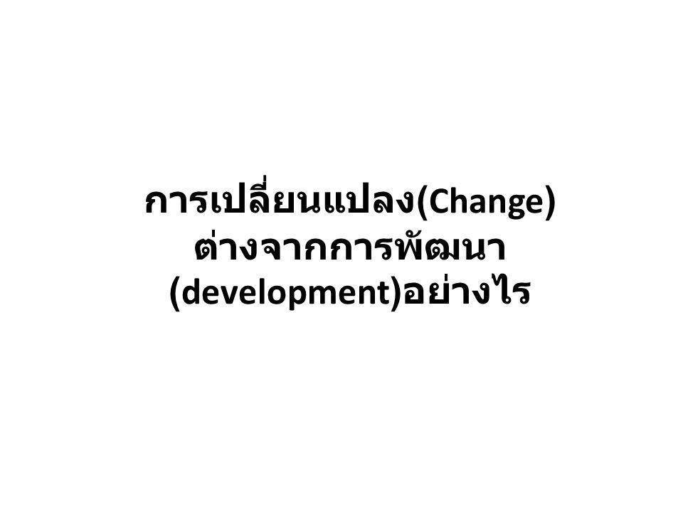 การเปลี่ยนแปลง(Change) ต่างจากการพัฒนา(development)อย่างไร