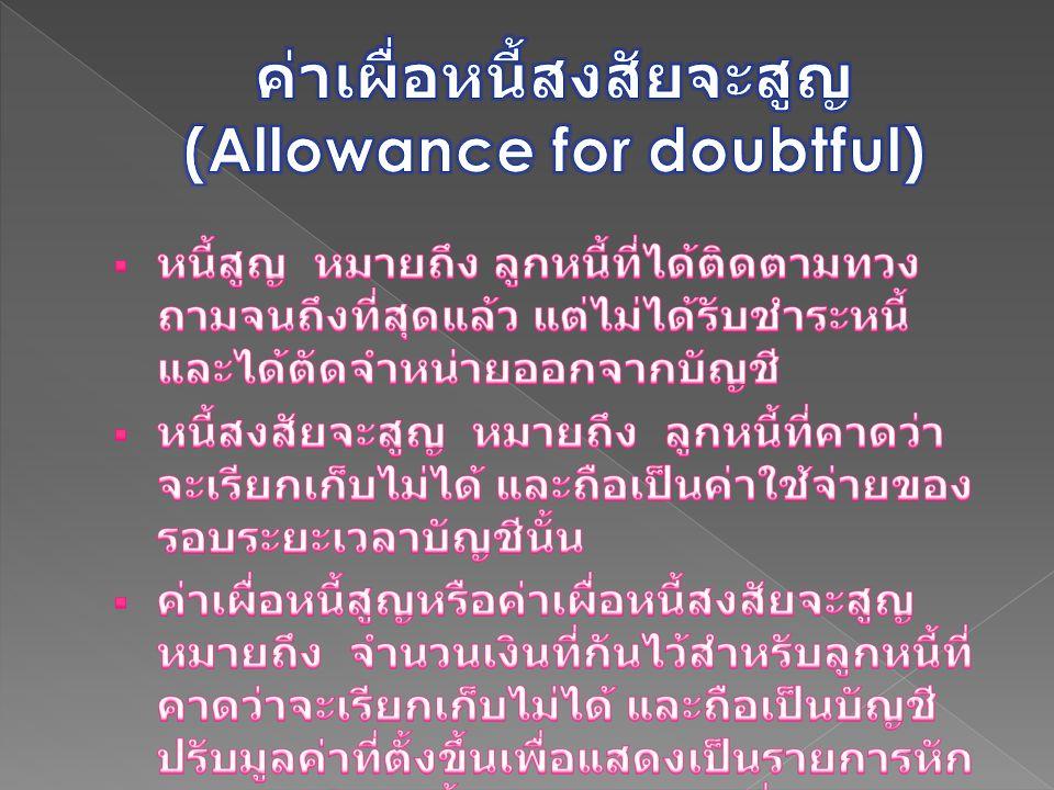 ค่าเผื่อหนี้สงสัยจะสูญ (Allowance for doubtful)