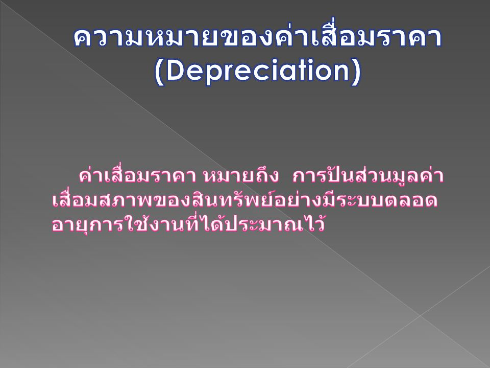 ความหมายของค่าเสื่อมราคา (Depreciation)