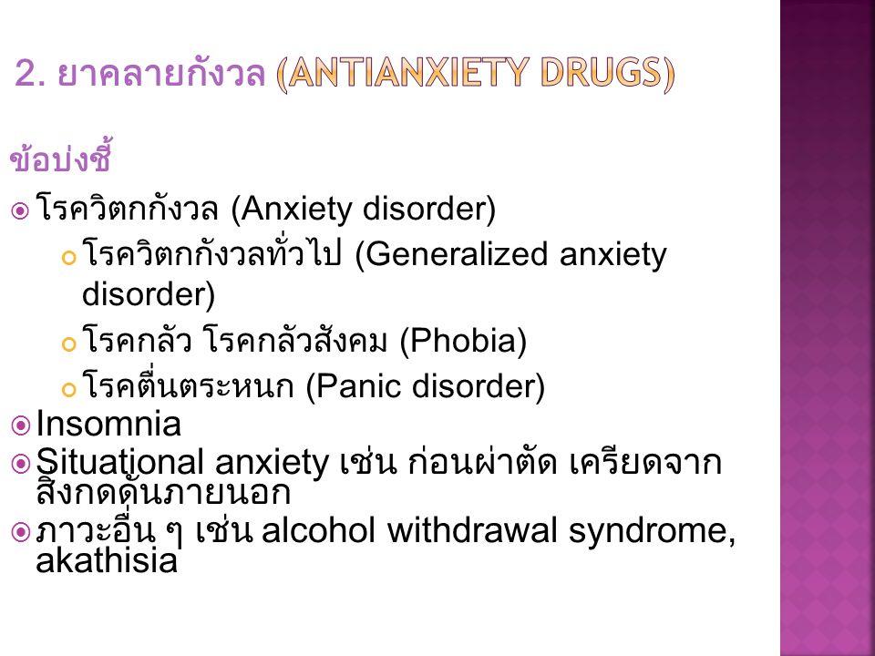 2. ยาคลายกังวล (Antianxiety drugs)