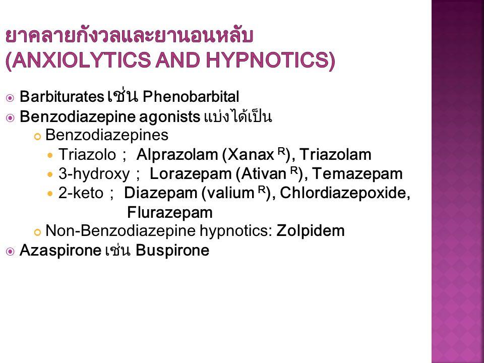 ยาคลายกังวลและยานอนหลับ (Anxiolytics and Hypnotics)