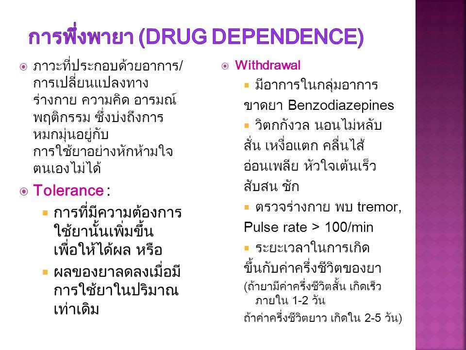 การพึ่งพายา (Drug dependence)
