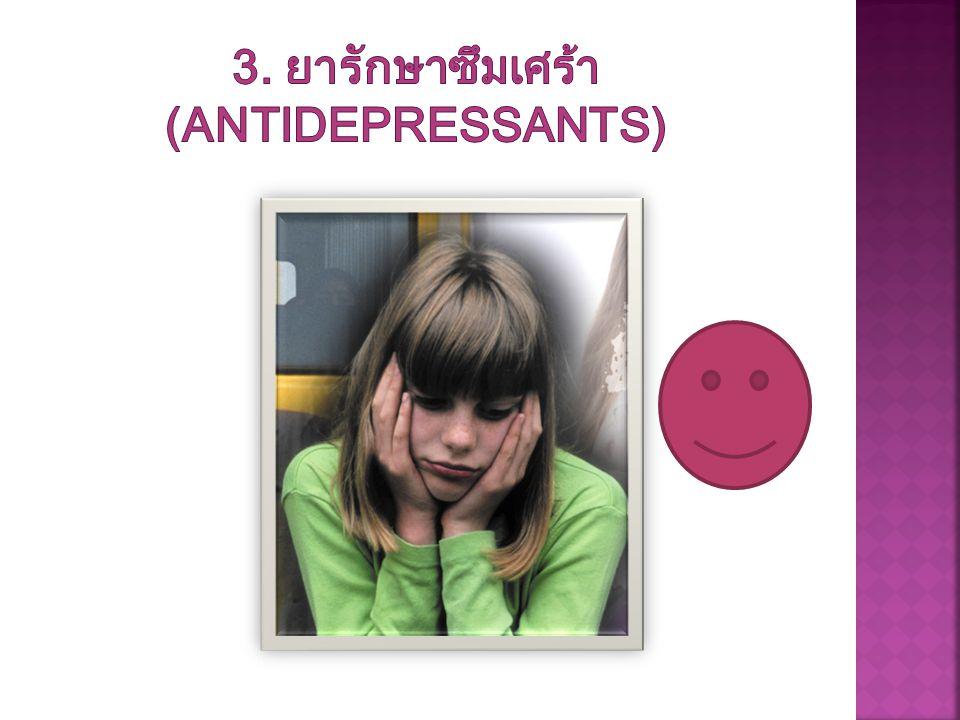 3. ยารักษาซึมเศร้า (Antidepressants)