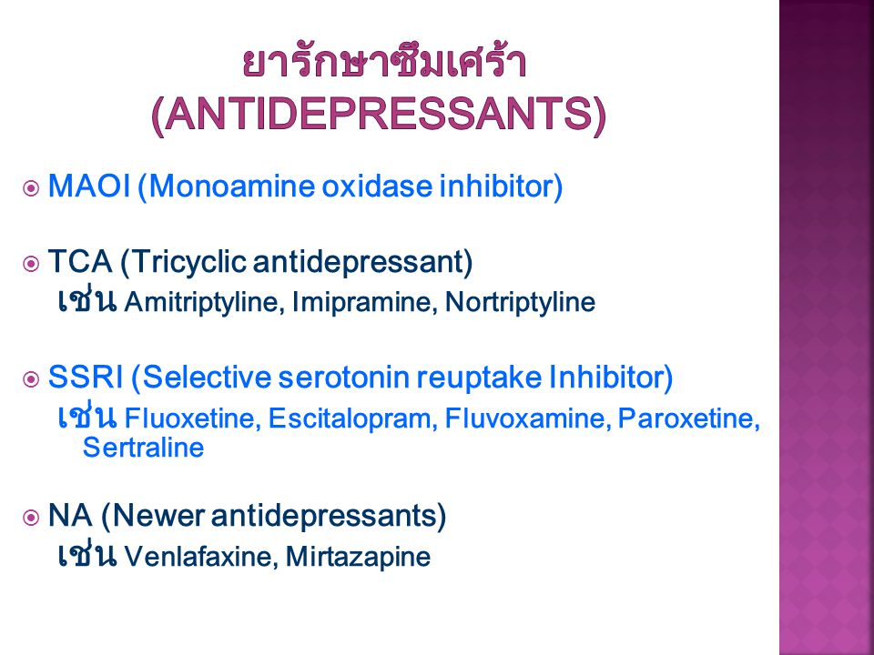 ยารักษาซึมเศร้า (Antidepressants)