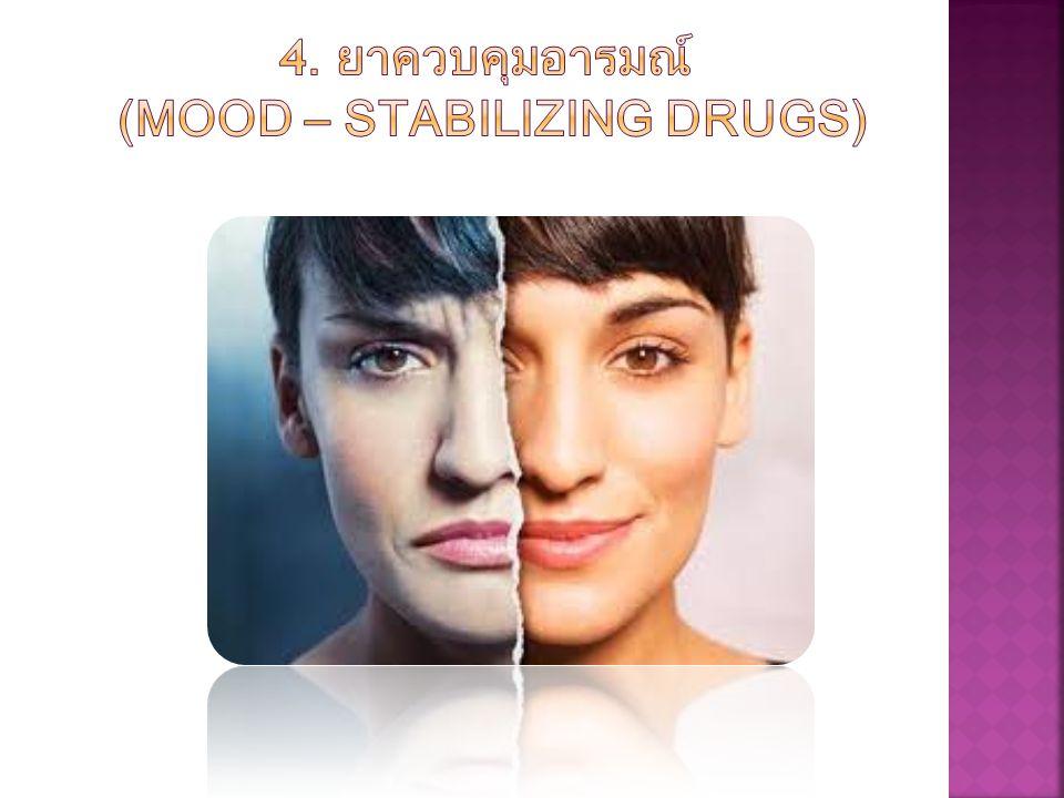 4. ยาควบคุมอารมณ์ (Mood – stabilizing drugs)