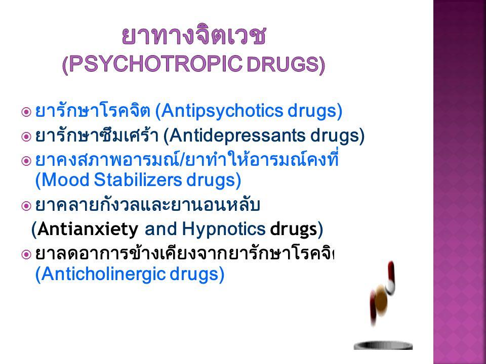 ยาทางจิตเวช (Psychotropic drugs)